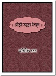 Mousumi Samudrer Upokul by Abhijit Sen