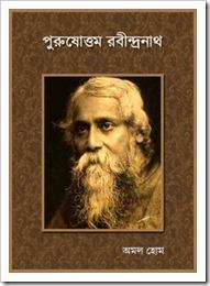 Purushottam Rabindranath by Amal Hom