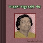 Sreshto Golpo by Samaresh Basu ebook