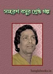 Sreshto Golpo by Samaresh Basu