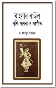Banglar Baul Sufi Sadhana O Sangeet by Abdul Wahhab
