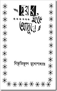 Duar Hote Adure by Bibhutibhushan Mukhopadhyay