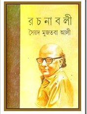 Saiyad Mujtaba Ali Rachanabali