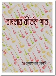 Banglar Kirtan Gaan by Dr