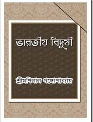 Bharatiya Bidushi by Monilal Gangopadhyay