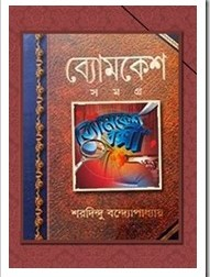 Byomkesh Shamagra by Sharadindu Bandyopadhyay