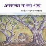 Ekaler Bangla Golpo by Atin Bandyopadhyay pdf