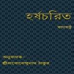 Harshacharita by Banabhatta and Anubad by Probodhendu Nath Thakur