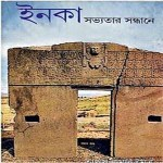 Inca Sbhyatar Sandhane by Tapas Kumar Maitra pdf