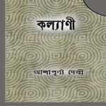 Kalyani by Ashapurna Devi pdf
