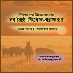 Kishor Galposangraha Anubad by Anilendu Chakrabarty pdf