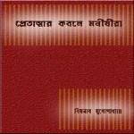 Pretatmar Kobole Monishira by Biswanath Mukhopadhyay pdf