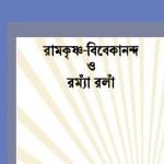 Ramakrishna-Vivekananda and Ramya Rolya pdf