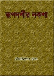 Rupdarshir Naksha by Gour Kishore Ghosh