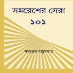 Samaresher Sera 101 by Samaresh Majumdar pdf