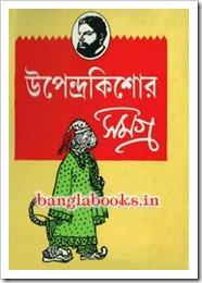 Upendrokishor Somogro by Upendrakishor Roy Chowdhury