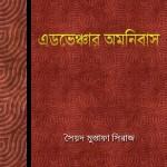 Adventure Omnibus by Syed Mustafa Siraj pdf