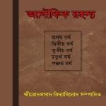 Aloukik Rahasya by Kshirod Prosad Bidya Binod pdf