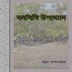 Bonbibi Upakhyan by Boren Gangopadhyay pdf