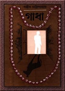 Gadha by Sanjib Chattopadhyay