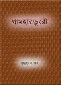 Gamhardungri by Buddhadeb Guha