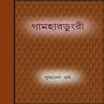 Gamhardungri by Buddhadeb Guha pdf