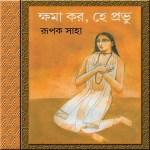 Khama Karo, He Prabhu by Rupak Saha pdf