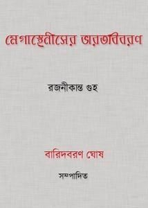 Megasthiniser Bharat Bibaran by Rajani Kanta Guha