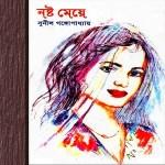 Nosto Meye by Sunil Gangopadhyay pdf