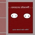 Ramayaner Charitabali by Sukhamoy Bhattacharya Shastri Saptatirth pdf