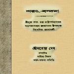 Sharat Bandana by Narendra Deb pdf