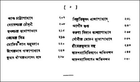 Sharat Bandana 2