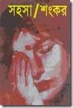 Sohosa by Shankar