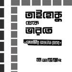 Taihoku Theke Bharate by Avijit pdf