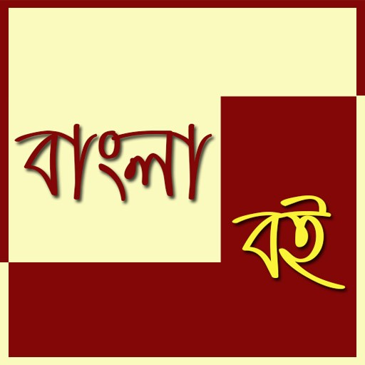 Get all type bengali story books in pdf
