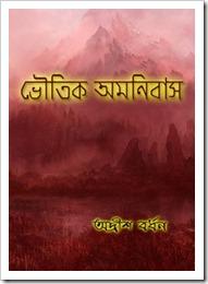 Bhoutik Omnibus by Adrish Bardhan in Bangla pdf ebook