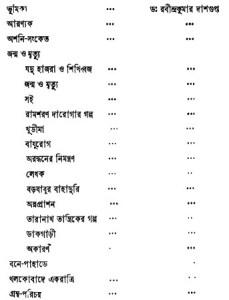 Bibhuti-Rachanabali Content- 5
