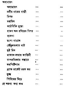 Bibhuti-Rachanabali Content- 7b