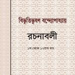 Bibhutibhushan Rachanabali pdf
