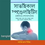 Cervical Spondylosis ebook in Bangla pdf