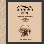 Chirokaler Sera by Bibhutibhushan Bandopadhyay pdf