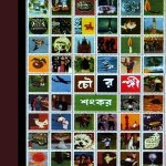 Chowringhee by Sankar pdf