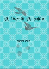 Dui Kishori Dui Premik by Subodh Ghosh