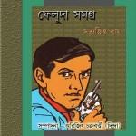 Feluda Samagra (Ninda) pdf