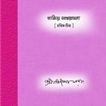 Hashir Antarale by Nolini Kanto Sarkar pdf