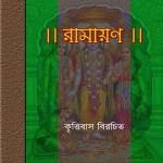 Ramayan by Krttivas Ojha pdf