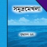 Samudra Mekhla by Buddhadeb Guha pdf
