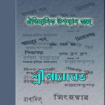 Sri Parabat historical novels pdf