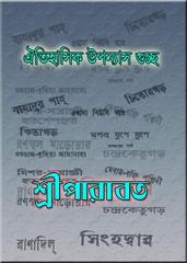 Sri Parabat historical novels