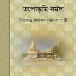 Tapabhumi Narmoda by Sailendra Narayan Ghoshal Shastri pdf